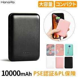 【PSE認証】モバイルバッテリー コンパクト 軽量 10000mAh 大容量 同時充電 2ポート iPhone XS XR X 8 7 iPad タブレット スマホ Galaxy S9 Note9 Xperia 送料無料 Nexus Android Panasonic | 充電器 急速充電器 スマホ充電器 充電バッテリー 持ち運び 薄型 バッテリー