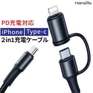 iOS Type-C PD充電対応 2in1 ケーブル ライトニング スマホ 充電ケーブル iPhone 急速充電 18W急速充電 | 充電 充電器 充電コード 充電器ケーブル usb充電ケーブル usbケーブル ライトニングケーブル