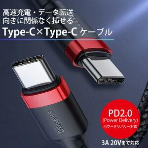 USBType-C充電ケーブル1m2mMacBookスマフォスマートフォンAndroid軽量急速充電データ転送|GalaxyHuaweiXperiaアンドロイドスマホ充電ケーブルusbケーブル断線しにくい転送高速転送ケーブルプレゼントギフトプレゼント