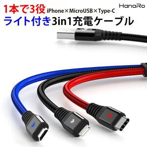 iOS Micro USB Type-C 3in1 ケーブル ライトニングケーブル microusb スマホ 充電ケーブル iPhone Android Xperia AQUOS Galaxy | 充電 充電器 充電コード 充電器ケーブル スマホ充電器 usbケーブル アンドロイド