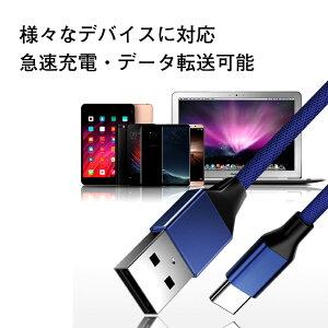 Lightning/MicroUSB/Type-C急速充電ケーブルデータ転送ライトニングケーブルmicroUSBスマフォスマートフォンアイフォンiPhoneAndroidコンパクト軽量高速転送