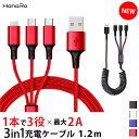 iOS/Micro USB/USB Type-C 3in1 充電ケーブル ライトニングケーブル microusb typec スマホ iPhone8 SE Android Xpeir…