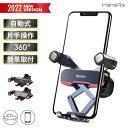 車載ホルダー スマホホルダー 車載用 スマホスタンド 車載スタンド エアコン吹き出し口用 カーホルダー | iPhone スマ…