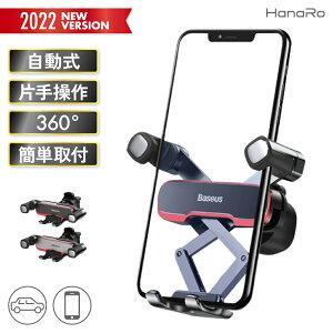 車載ホルダー スマホホルダー スマホスタンド 車載スタンド エアコン吹き出し口用 カーホルダー iPhone スマホ 車 ホルダー Android 車載スマホホルダー 車載スマホスタンド 車載用スマホホル