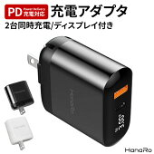 【PSE認証】PD対応アダプターacアダプターPowerDeliveryQC3.0QuickChargeUSB充電器急速充電2台同時充電2ポートiPhoneAndroidiPadタブレット送料無料|usbアダプタスマホ充電アイフォン充電器充電アダプタ旅行用品旅行グッズ旅行充電acアダプタ