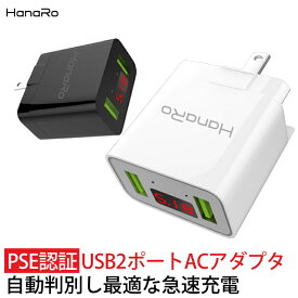 【PSE認証】アダプター acアダプター 最大3.0A USB 充電器 急速充電 2台同時充電 2ポート iPhone Android iPad タブレット 送料無料|usbアダプタ スマホ充電 アイフォン充電器 充電アダプタ 旅行用品 旅行グッズ 旅行 便利グッズ 充電 usbアダプター acアダプタ usbプラグ