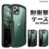iPhone11ケースiPhone11proiPhoneXS耐衝撃iPhone11proMaxクリアケースiPhoneXRiPhoneXSMaxiPhoneXiPhone8/8PlusiPhone7/7Plusアイフォン8iphoneカバープラススマホケースiphoneケーススマホカバースマホ|アイフォンケースxrxxs