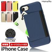iPhone8ケース背面カード収納ICカードiPhoneXXSXRiPhone7iPhone6アイフォンアイフォンカバーシンプル耐衝撃iPhone8PlusiPhone7PlusiPhone6Plus|おしゃれスマホスマホケースアイフォンケーススマホカバーiphoneケースカバーアイフォン8アイフォン7