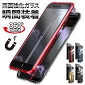 iPhone8ケース強化ガラス全面保護マグネットスマホケースカバーiPhoneXiPhoneXSiPhoneXSMaxiPhoneXRiPhone8PlusiPhone7iPhone7Plus送料無料|磁石アイフォン8アイフォン8ケースiphoneケーススマホカバーおしゃれスマホアイフォン7アイホン