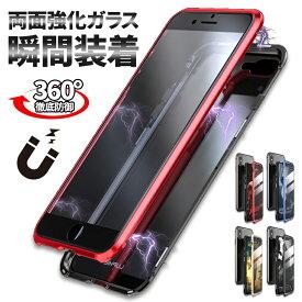 iPhone8 ケース 強化ガラス 全面保護 マグネット スマホケース カバー iPhone X XS XSMax XR 8Plus 7 7Plus 送料無料 | アイフォン8 アイフォン8ケース iphoneケース スマホカバー おしゃれ スマホ アイフォン7 アイホン アイフォン フルカバー アイフォンxr アイフォンxs