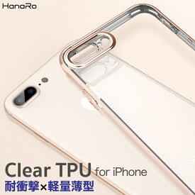 iPhone11 ケース クリアケース iPhone8 iPhone11Pro iPhone11ProMax iPhoneX iPhoneXR iPhoneXSMax iPhoneXS iPhone8Plus iPhone7 iPhone7Plus 背面クリア|アイフォン8 iphone スマホケース アイフォン8ケース iphoneケース スマホカバー カバー アイフォンケース 透明