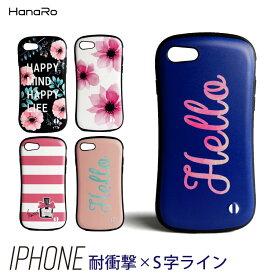 【セール】iPhoneSE 第2世代 iPhone8 ケース HANARO ハナロ オリジナル かわいい iPhone7 iPhoneX iPhoneXS iPhoneXR 8Plus 7Plus iPhone アイフォン8 アイフォン7 スマホケース スマホ スマホカバー iPhoneケース カバー | x xs xr アイフォン se2 携帯カバー 携帯ケース