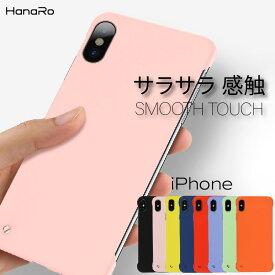 iPhone8 ケース スマホカバー マット iPhoneX iPhoneXR iPhoneXSMax iPhoneXS iPhone8Plus iPhone7 Plus iPhone6s Plus iPhone6 Plus スマホケース カバー 薄型 軽量 軽い | アイフォン8 iphone アイフォン7 スマホケース スマホ iPhoneケース アイフォン アイフォンケース