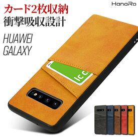 Galaxy S10 HUAWEI P30lite スマホケース PUレザー 背面収納 薄型 カードポケット S10+ P30 lite P20 GalaxyS10 GalaxyS10+ スマホカバー カバー ケース Android 革 レザー ファーウェイ ハーウェイ スマホ|p30ライト カード収納 背面 ファー ウェイ 携帯ケース 携帯カバー
