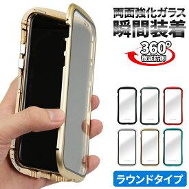 iPhone11 ケース 強化ガラス 全面保護 スマホケース ラウンド Sライン カバー iPhone11Pro iPhone11ProMax 送料無料   アイフォン11 iphoneケース スマホカバー アイホン アイフォン 携帯カバー ガラスケース 360度フルカバー タフ スマホ アイフォンケース アイフォンカバー