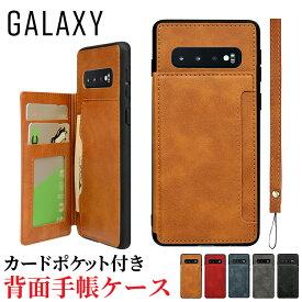 galaxy ケース GALAXY S21 5G S21 5G S10 S20 S10+ Note10+ SC-51B SCG09 SCG10 SC-52B SC-51A SCG01 SCV41 SC-04L SCV42 SC-01M SCV45 ギャラクシー スマホケース 手帳型 カード収納 背面   手帳型ケース ギャラクシーs10 plus 携帯ケース スマホカバー スマートホン