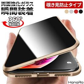 iPhoneSE2 第2世代 ケース 強化ガラス 全面保護 覗き見防止 のぞき見防止 ワイヤレス充電対応 スマホケース ラウンド カバー iPhone11Pro iPhone11ProMax 送料無料 | iphoneケース スマホカバー スマホ アイフォン11 360度 iphone se iphone8 アイフォン8 iphone11