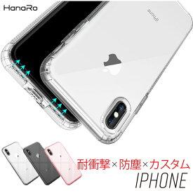 iPhone11 ケース クリアケース iPhone11Pro iPhone11ProMax iPhoneX iPhoneXR iPhoneXSMax iPhoneXS iPhone8/8Plus iPhone7/7Plus|アイフォン8 ケース アイフォン7 スマホケース iphoneケース スマホカバー アイフォン スマホ iphoneカバー iphone8プラス 携帯カバー
