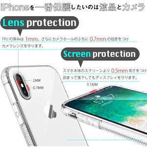 iPhoneXケースクリアケースiPhoneXRiPhoneXSMaxiPhoneXSiPhone8/8PlusiPhone7/7Plus透明耐衝撃シンプルデコ用カバーソフトケースアイフォン7スマホケースアイフォンケースアイフォン8ケースアイフォンスマホiphoneケース|アイホンアイホンケース携帯