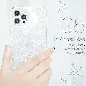 【上品な輝き】iPhoneXSケースiPhoneXRiPhoneXSMaxiPhoneXiPhone8iPhone8PlusiPhone7iPhone7PlusHUAWEIp20liteP20liteP20ProGalaxyS9S9plusS9+シェル貝殻カバースマホケーススマホiphoneケースファーウェイiphone8プラスアイフォン8ケース