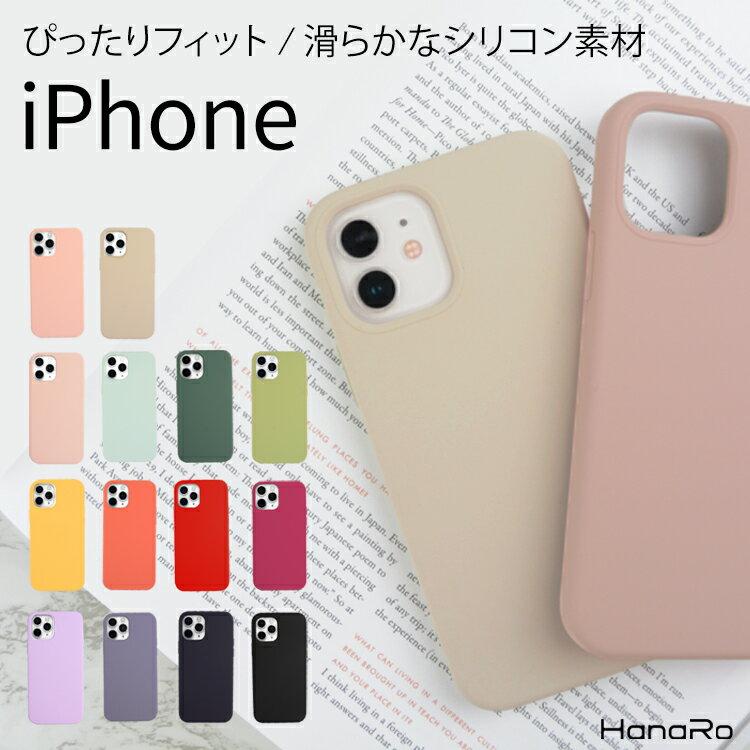 iPhoneXS ケース シリコン シンプル iPhoneXR iPhoneXSMax iPhoneX iPhone8 iPhone8Plus iPhone7 iPhone7Plus 送料無料 | シリコンケース スマホケース カバー アイフォン7 アイホン スマホカバー スマホ アイフォン8 iphone ソフトケース 新生活 母の日 iphoneケース