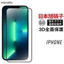 【AGC旭硝子】iPhone12 SE2 iPhone12pro iPhone12mini iPhone12ProMax iPhone11 フィルム iPhon...