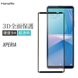 【P10倍】3D曲面ガラス仕様 Xperia 強化 ガラスフィルム 全面保護 5 II 1 10 Xperia8 8 Lite Xperia5 Xperia1 XZ3 XZ2 XZ2Premium XZ2Compact XZ1 XZ1Compact XZ XZs フィルム スマホ スマートフォン 携帯   保護フィルム エクスペリア スマホフィルム フイルム