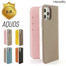 AQUOS R5G ケース SH-51A SHG01 r5g 手帳 zero2 SH-01M SHV47 SH-M13 手帳型 本革 sense3 SHV45 SH-02M sense3lite SH-RM12 スマホケース 手帳型ケース アクオスケース スマホカバー 革 カバー|手帳ケース スマホ 携帯ケース 携帯カバー アクオス センス3 スマホケース手帳型