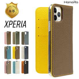 Xperia10 II ケース 手帳型 本革 Xperia1 Xperia8 Xperia 8 Lite SO-41A SOV43 SO-51A SOG01 SOV42 手帳 エクスペリア レザー スマホケース 手帳型ケース スマホカバー 革 カバー Xperia | 手帳ケース スマホ 携帯ケース 携帯カバー スマホケース手帳型 エクスペディア