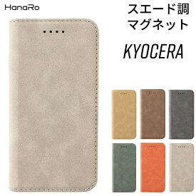 Basio4 ケース KYV47 GRATINA KYV48 手帳型ケース 手帳 マグネット スマホカバー スマホケース 携帯カバー スウェード調素材 シンプル | スマホスタンド スマホケース手帳型 スマホ スタンド 携帯 basio ベイシオ4 ベイシオ android カードポケット カードケース カバー