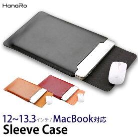 MacBook ケース MacBookPro MacBookAir 12inch 13inch 13.3inch Mac Apple PUレザー カバー 年モデル マックブック用 マックブック スリーブケース パソコンケース 保護 送料無料 | pcケース マックブックプロ マックブックエアー pcカバー 12インチ 13インチ