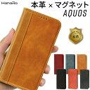 AQUOS sense2 ケース 手帳型 本革 高品質 マグネットあり zero2 AQUOS R3 SH-04L SHV44 R2 SH-03K SHV42 706SH Android One S5