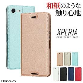 Xperia1 ケース Xperia Ace XZ3 XZ2 XZ1 XZs XZ 手帳型 和風 和紙柄 エクスペリア シンプル スマホケース カバー スマホカバー 手帳型ケース スマホ | 携帯ケース 携帯カバー スマフォケース エクスペリアxz3 xperiaxz1 xperiaxz2 xperiaxz3 エクスペリアケース 手帳型カバー