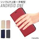 【スーパーSALE】Android One X5 ケース 手帳型ケース AndroidOneS3 AndroidOneX3 AndroidOneS4 DIGNO J 704KC カバー マグネット ベルトなし ポケット シンプル スマホケース アンドロイド アンドロイドワン スマホカバー カード収納 手帳型 android おしゃれ