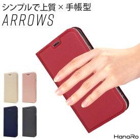 arrows Be3 F-02L ケース arrowsU NX F-01K らくらくスマートフォン me F-01L F-03K F-04J 手帳型ケース カバー アローズ マグネット ベルトなし ポケット スマホケース | android 手帳型ケース アンドロイド スマホカバー カード収納 手帳型スマホケース 手帳型 シンプル
