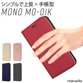 【P10倍】セール価格 MONO MO-01K ケース 手帳型 カバー マグネット ベルトなし 定期入れ ポケット シンプル スマホケース android 手帳型ケース アンドロイド スマホ スマホカバー カード カード収納 プレゼント ギフト mo01k mo01kケース
