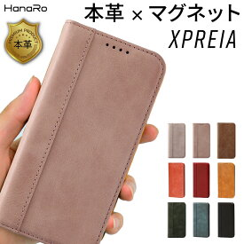 Xperia 10 III Xperia 1 III Xperia 1 II ケース 手帳型 本革 Xperia 10 II Xperia 5 II Xperia8 Xperia 8 Lite Xperia1 Xperia5 SOV42 SO-01M SOV41 SO-03L SOV40 | スマホケース 手帳型ケース スマホカバー エクスペリア スマホスタンド 携帯ケース カバー レザー おしゃれ