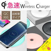 Qi対応iPhoneXワイヤレス充電器ワイヤレスチャージャードーナツiPhoneGalaxyS8Note8KyoceraNokia富士通NexusLGPanasonic多機種対応置くだけ送料無料