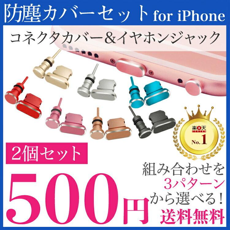 iPhone用 防塵カバーセット 保護 選べる 組み合わせできる 3パターン コネクター コネクタ イヤホンジャック カバー ホコリ ゴミ 水 防止 メタル iPhoneX iPhone8 iPhone8Plus iPhone7 iPhone7Plus iPhone6s iPhone6sPlus iPhone 5s 5c SE 送料無料