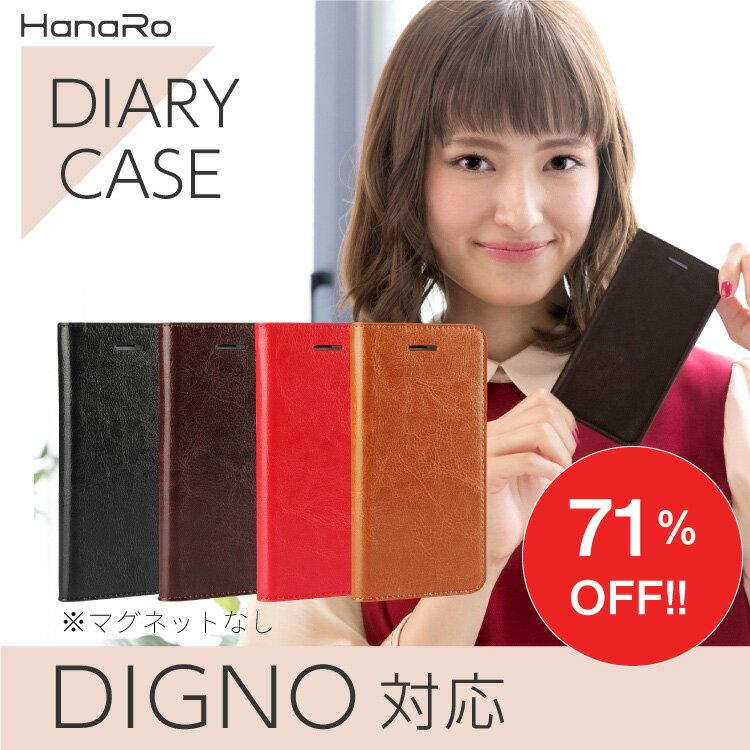 【セール価格】マグネットなし DIGNO E 503KC ケース 手帳型 牛革 DIGNO F DIGNO U C 404KC S301 手帳 レザー カバー 人気 高級感 カード入れ 送料無料