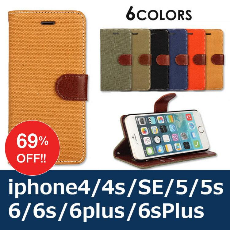 iphone6s plus iphoneSE ケース 手帳型 iPhone6 plus iPhone6s iPhone5s/5 iPhone4s/4 手帳型 ケース カバー アイフォン アイホン プラス スマホケース 人気 帆布 デニム キャンバス生地 iPhoneケース iPhoneカバー カード入れ 格安 送料無料