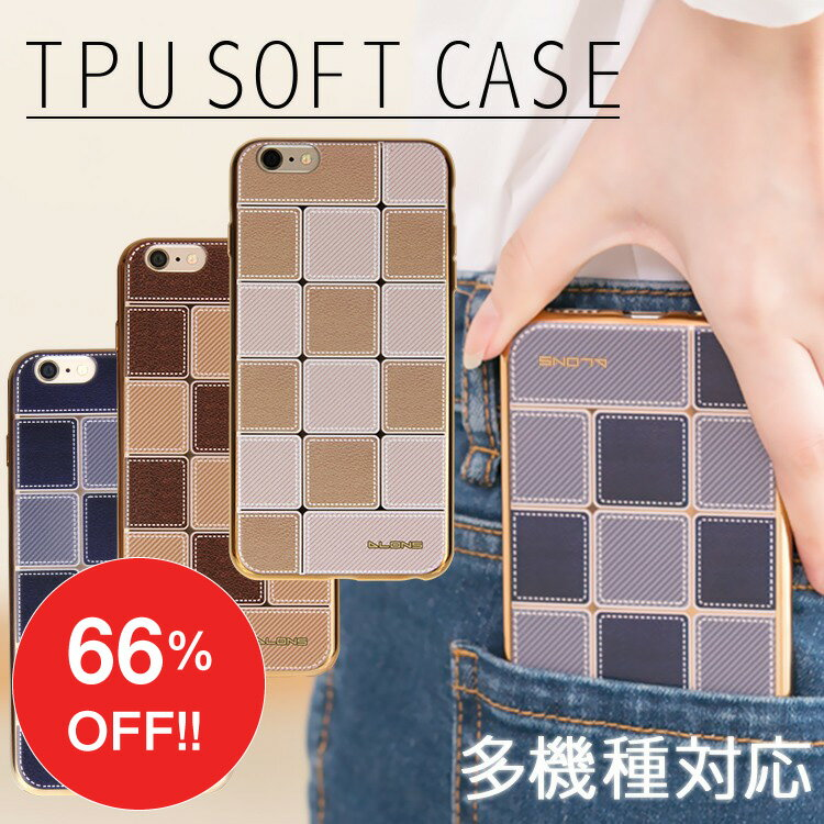【セール価格】iPhone8 高級TPUケース iPhone7 iPhone6s iPhoneSE Galaxy S7 edge SC-02H SCV33 Xperia X Performance SO-04H SOV33 ケース HUAWEI Xperia ARROWS AQUOS DIGNO 多機種 ケース TPUケース カバー ソフトケース 人気 軽い 薄い 送料無料