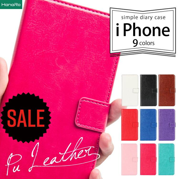 iphone x ケース iphone8 スマホケース 手帳型 iphone8plus iphone7 iphone7plus iphone6 iphone6plus iphone se /5s/5/5c iPhone4 送料無料