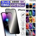 【全面保護】iphone xs フィルム 強化ガラス 覗き見防止 iPhoneXR iPhoneXSMax iPhoneX iPhone8 iPhone8Plus iPhone7 …