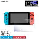 【AGC旭硝子】Nintendo Switch ガラスフィルム ブルーライトカット 任天堂 Switch用 画面 液晶保護フィルム 強化ガラ…