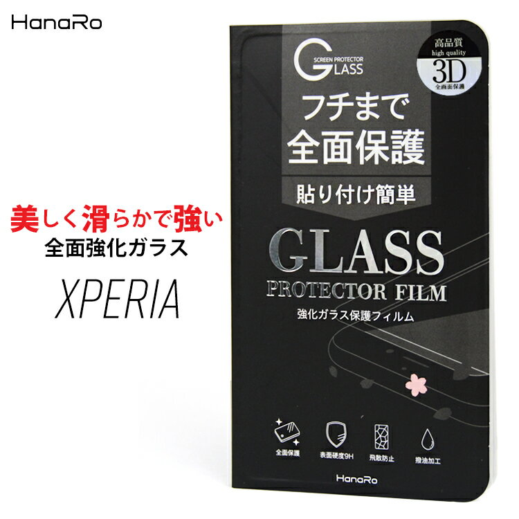 【3D曲面ガラス仕様】Xperia XZ2 XZ2Compact XZ2Premium XZ1 XZ1Compact XZ XZs ガラスフィルム 全面保護 XZPremium XPerformance XCompact 強化ガラスフィルム