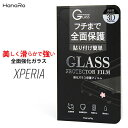 Xperia シリーズ 3d 全面 ガラスフィルム Xperia X Performance XZ X Compact 全面保護 強化ガラスフィルム 液晶保護フ...