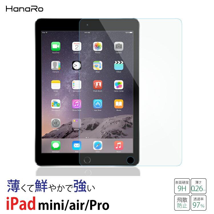 iPad ガラスフィルム iPad pro 10.5inch iPad 2017 iPad pro 9.7inch iPad air air2 iPad mini4 iPad mini 1/2/3 iPad 2/3/4 アイパッド用 画面 液晶保護フィルム 強化ガラス 送料無料