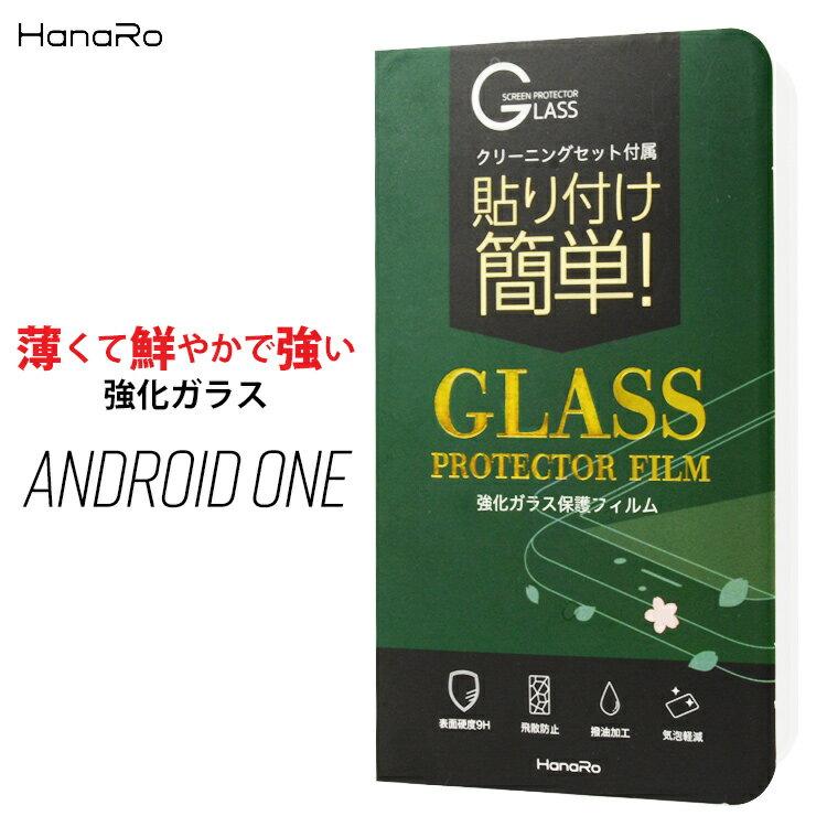 【日本製ガラス】Android One 液晶 保護フィルム ガラスフィルム S4 S3 S2 S1 X3 X2 X1 DIGNO G アンドロイドワン 日本製 強化ガラス フィルム |ガラス 液晶保護フィルム 液晶保護シート 画面保護フィルム 画面保護シート スマホ スマートフォン 携帯 強化ガラスフィルム
