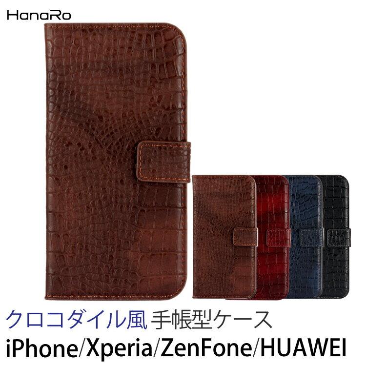 【セール価格】iPhone8 ケース クロコダイル風 iPhone8Plus iPhone7 iPhone7Plus Xperia XZ/XZs Zenfone3 Huawei Mate9 スマホケース カード入れ 送料無料 アイフォン7 スマフォケース アイフォン8ケース アイフォン スマホ スマホカバー カバー おしゃれ ファーウェイ